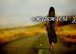صورة أقوى شيخة روحانية نور 0096176904084-من اراد ان يمشي دون ان يتعب؟
