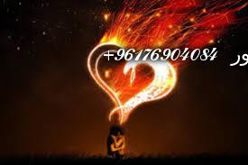 صورة أقوى شيخة روحانية نور 0096176904084-سحر المحبة بالماء