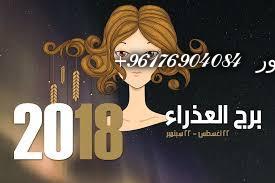 صورة أصدق شيخة روحانية نور 0096176904084-توقعات برج العذراء 2018