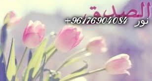 صورة اصدق وأفضل شيخة روحانية نور 0096176904084