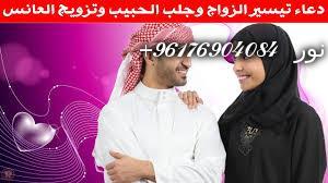 صورة تيسير زواج البنت العانس-أقوى شيخة روحانية نور 0096176904084