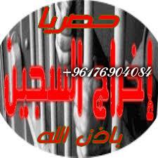صورة أفضل شيخة روحانية نور 0096176904084-استخدام الجن لتخليص السجين حصري