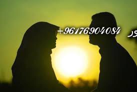 صورة أقوى شيخة روحانية نور 0096176904084-لتهييج الحبيب والرجاع الزوجة المطلقة مجربة وقوية جدا