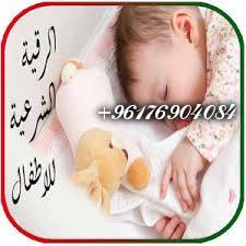 صورة أفضل شيخة روحانية نور 0096176904084-الرقية الشرعية للأطفال