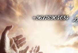 صورة أقوى شيخة روحانية نور 0096176904084-تعويذة لجلب الحظ ودفع الضر