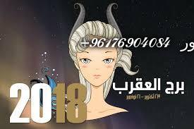 صورة أصدق شيخة روحانية نور 0096176904084-توقعات برج العقرب 2018