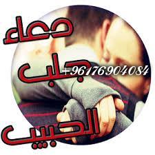 صورة دعاء مستجاب لجلب الحبيب-أقوى شيخة روحانية نور 0096176904084