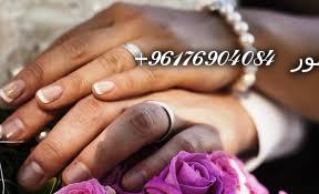 صورة جلب حبيبك بغرض الزواج-أصدق شيخة روحانية نور 0096176904084