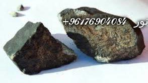 صورة الأحجار النيزكية وفوائدها-أفضل شيخة روحانية نور 0096176904084