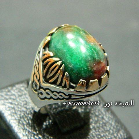 صورة افضل شيخة روحانية نور 0096176904084-خاتم حجر الجاد حجارة طول العمر