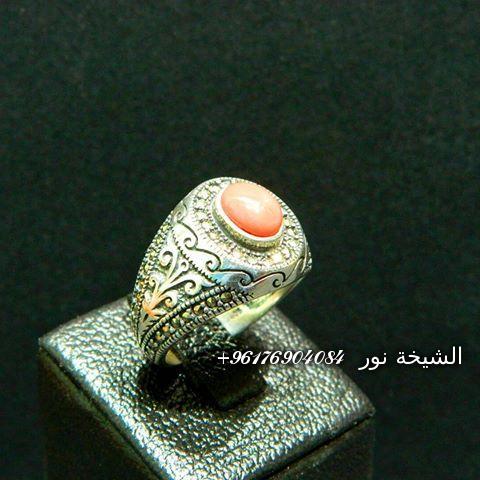 صورة خاتم روحاني مرجاني قوي جدا-افضل شيخة روحانية نور 0096176904084