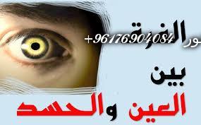 صورة الفرق بين الحسد والعين-أصدق شيخة روحانية نور 0096176904084