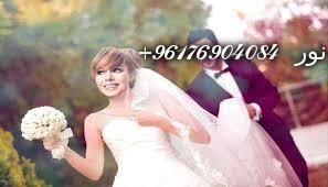صورة اصدق شيخة روحانية نور 0096176904084-للزواج من فارس احلامك