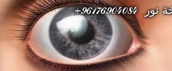 صورة عوذة عن العين والحسد-أصدق شيخة روحانية نور 0096176904084