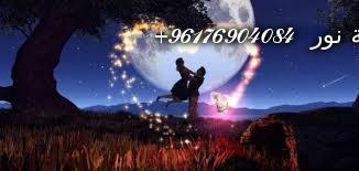 صورة جلب الحبيب في الليل-اقوى شيخة روحانية نور 0096176904084