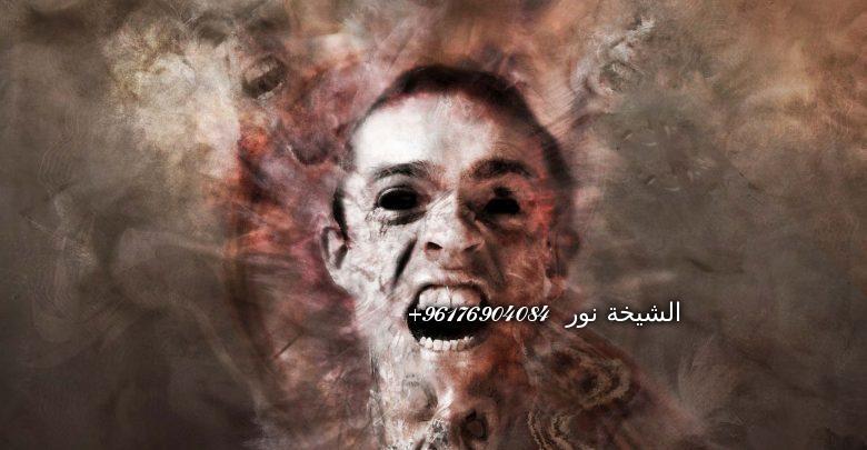 صورة علاج الادمان من المواد المخدرة علاج السحر-اصدق شيخة روحانية نور 0096176904084