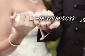 صورة زواج الفتي والفتاة المتاخرين عن الزواج-اقوى شيخة روحانية نور 0096176904084