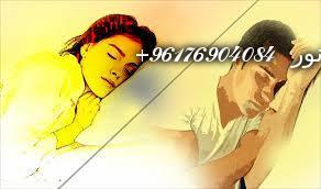 صورة لمن يرفض زوجها ينام جنبها-اقوى شيخة روحانية نور 0096176904084