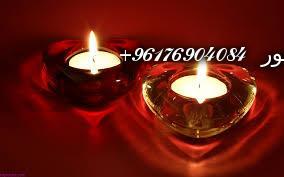 صورة شمعه خاصه لجلب الرجال-اقوى شيخة روحانية نور 0096176904084