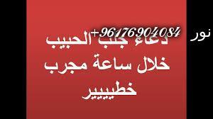 صورة دعاء جلب الحبيب خلال ساعة -اصدق شيخة روحانية نور 0096176904084