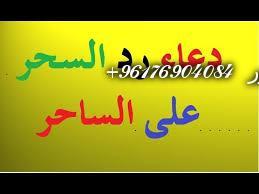 صورة رد السحر على صاحبه-اكبر شيخة روحانيه الشيخه نور 0096176904084