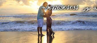 صورة جلب ومحبة حسابية مع الرصد-اصدق شيخة روحانية نور 0096176904084