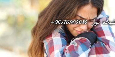 صورة حلم البكاء-اكبر شيخة روحانية في العالم0096176904084