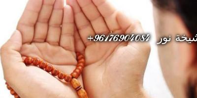 صورة دعاء جلب الحبيب المجرب والاصلي-اقوى شيخة روحانية نور 0096176904084