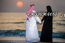 صورة عزيمة لرد الزوجة لزوجها والإصلاح بينهما-اقوى شيخة روحانية نور 0096176904084