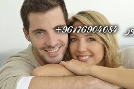 صورة حرز المحبة بين الزوجين-افضل شيخة روحانية نور 0096176904084