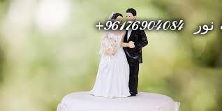 صورة محبة لتزويج البنت البائرة عن الزواج-افضل شيخة روحانية نور 0096176904084