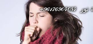 صورة للشفاء من مرض الخناق-افضل شيخة روحانية نور 0096176904084