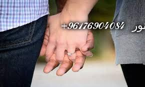 صورة لجلب الزوج الى زوجته-افضل شيخة روحانية نور 0096176904084