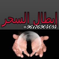 صورة فائدة مغربية لابطال السحر-اقوى شيخة روحانية نور 0096176904084