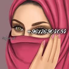 صورة ونعمة الشيخة انتي يا اقوى واصدق شيخة روحانية نور 0096176904084