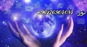 صورة نقرا لك الطالع كوكبك الغالب عليك-اكبر شيخة روحانية في العالم0096176904084