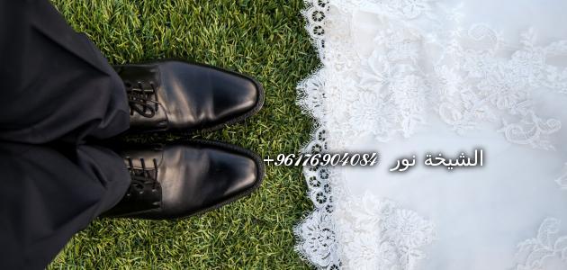 صورة تفسير الزواج في الحلم-اصدق شيخة روحانية نور 0096176904084