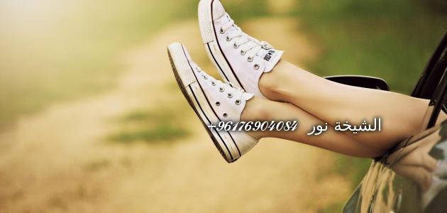 صورة تفسير رؤية الحذاء في المنام-اصدق شيخة روحانية نور 0096176904084
