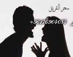 صورة تفريق بين الرجل والمرأة-افضل شيخة روحانية نور 0096176904084