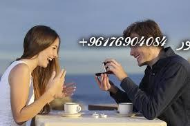 صورة اصدق شيخة روحانية نور 0096176904084-جلب بنية الزواج في الحلال
