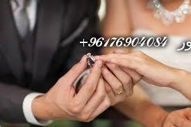 صورة زواج السريع للبائر في أيام قليلة-افضل شيخة روحانية نور 0096176904084
