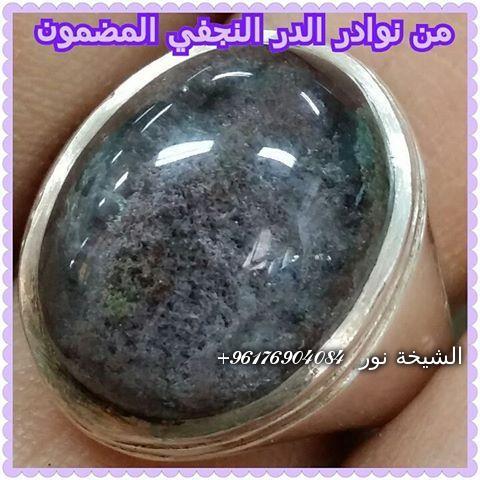 صورة خاتم در نجفي أصلي ومضمون-افضل شيخة روحانية نور 0096176904084