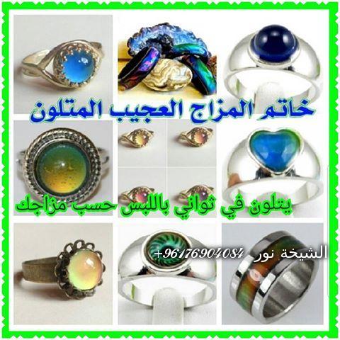 صورة خاتم زجاج المزاج السحري العجيب الخاتم تتغير ألوانه بوضوح وبثواني-اصدق شيخة روحانية نور 0096176904084