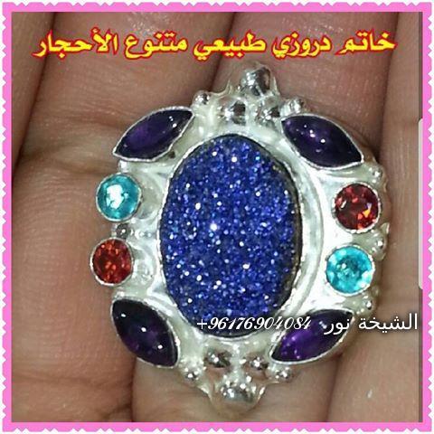 صورة خاتم أنيق مبتكر مميز جذاب بأحجار طبيعية متنوعة-اصدق شيخة روحانية نور 0096176904084