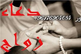 صورة جلب الحبيب بالقرآن للزواج او تيسيره الى الخطبه-افضل شيخة روحانية نور 0096176904084