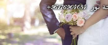 صورة لزواج البائر والمسحوره والمرصوده-اصدق شيخة روحانية نور 0096176904084