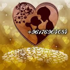 صورة محبة قوية بسورة الناس بين الازواج قوية جدا-أكبر وأعظم شيخة روحانية في العالم نور الصادقة0096176904084