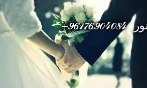 صورة فتح حظوظ البنات للزواج-اقوى شيخة روحانية نور 0096176904084