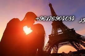 صورة جلب بنية الزواج في الحلال-اصدق شيخة روحانية نور 0096176904084