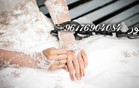 صورة فك نحس المتعطله عن الزواج والبائر-اقوى شيخة روحانية نور 0096176904084